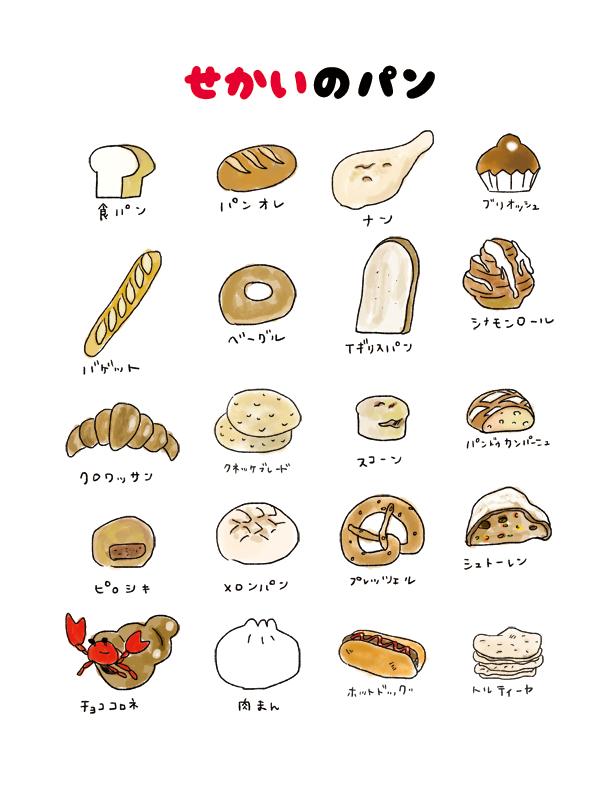 世界のパン イラスト